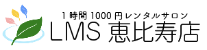 LMS恵比寿店